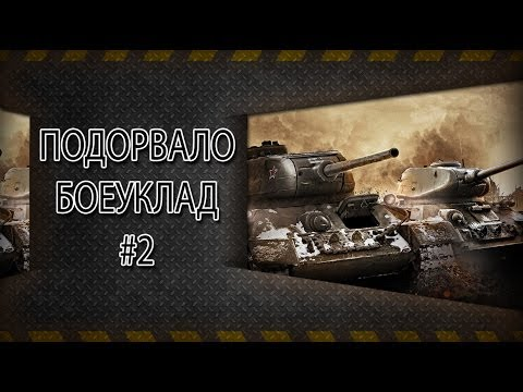 World of Tanks. Подорвало боеуклад. Говорим за донат.