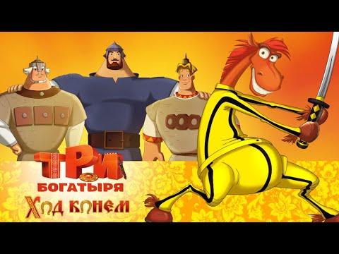 Три богатыря: Ход конем. Мультфильмы 2017 (видео)