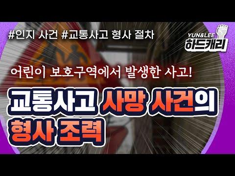 어린이가 교통사고로 사망했는데…가해자 측 반응이…? (ft. 윤앤리의 조력)