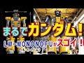 【海外の反応】まるでガンダム!巨大人型ロボ「LW−MONONOFU」がスゴイ!!ガンダムの夢を実現するため巨大人型ロボットを作ってしまった日本企業