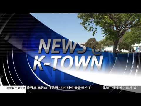 [한인사회 소식]  12.01.16 KBS America News
