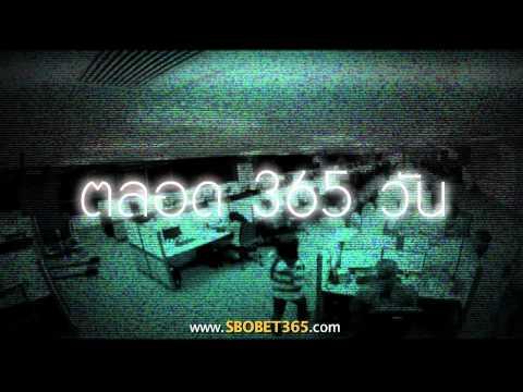 เว็บ SBOBET ของคุณตลอด 365 วัน ทีนีทีเดียว sbo365th