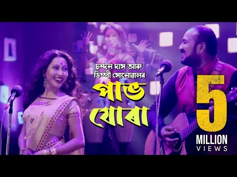 Pabho Jora By Chandan Das And Dimpy Sonowal || Chandan Das || Dimpy Sonowal || Pabho Jora
