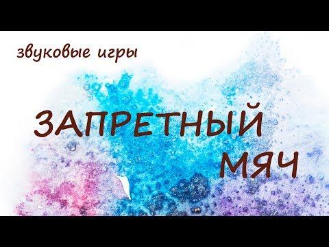 ЗАПРЕТНЫЙ МЯЧ. Звуковая игра