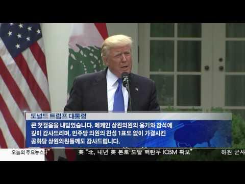 '천신만고' 오바마케어 폐지 착수 7.25.17 KBS America News