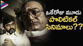 3 Political Based Movies Releasing On Same Day   RGV Lakshmi's NTR   Udyama Simham   Jagannayakudu