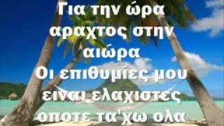 To kalokairi auto Giorgos Sampanis ft Profesional Sinnerz - (Official Video Clip 2011)