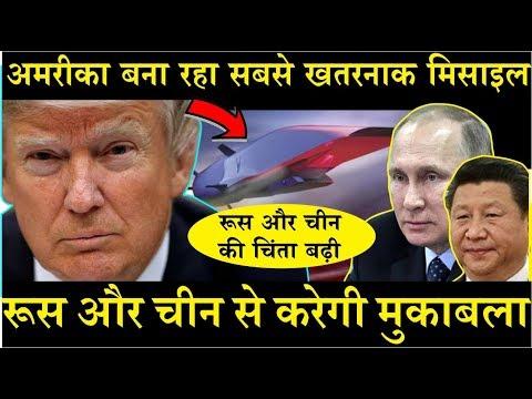 Russiа और Сhinа की कमर तोड़ने के लिए अमेरिका ने खेला सबसे बड़ा जुआ उडी दुनिया की नींद \\ US hуреrsоniс - DomaVideo.Ru