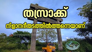 Bharathapuzha Fourth Part | Ente Puzha| Thasrak | 17 Dec 2015