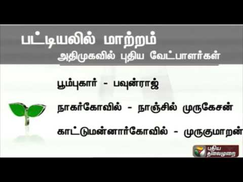 ADMK-modifies-election-candidates-for-10-constituencies