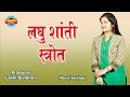 Download Lagu Laghu Shanti Strot - Laghu Shanti Strot - Jukebox - Singer Manali Sankhala Mp3 Free