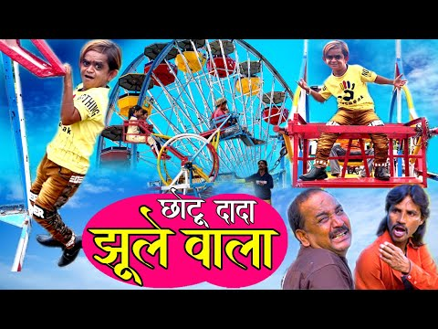 CHOTU DADA JHOOLE WALA | छोटू दादा झूले वाला | Khandeshi Hindi Comedy | Chottu Dada Comedy 2020