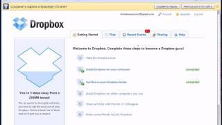 Установка программы Dropbox