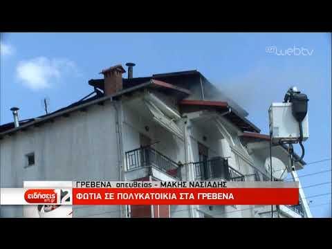 Επιχείρηση κατάσβεσης πυρκαγιάς σε πολυκατοικία στα Γρεβενά | 23/3/2019 | ΕΡΤ