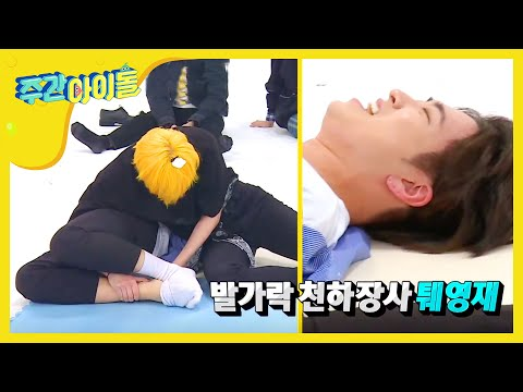 (Weekly Idol EP.324) GOT7 YOUNGJAE vs YUGYEOM Sole Wrestle no.2 [영재 VS 유겸 '발바닥 격투기 2']