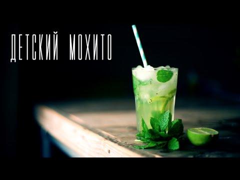 Как сделать безалкогольный напиток мохито