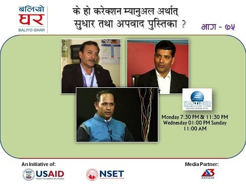 (Talk of the Town - Melamchi Water Supply  Project 2  &.. 28 minutes.)