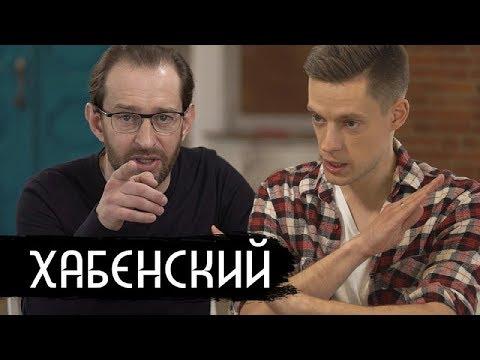 Хабенский - «Метод-2», Мединский и Брэд Питт / вДудь (видео)