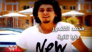 Mohamed El Ghandour - Donya Tanyah