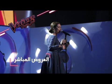 """آخر عروض هالة المالكي في The Voice """"للصبر حدود"""""""