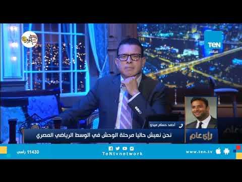 """أحمد حسام """"ميدو"""": منع مرتضى منصور من الظهور الإعلامي من مصلحته ومصلحة الزمالك"""