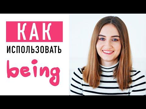 Как использовать BEING│ English Spot - разговорный английский