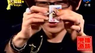 綜藝大哥大-劉謙-2009 03 14-撲克牌預言&撲克牌穿越(2 2)