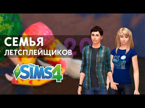 The Sims 4 - СЛ (20) | Лицом в грязь!