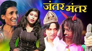 Video Jantar Mantar - Full Khandesh Movie   Asif Albela   Ramzan Shahrukh   Shaikh Shafique MP3, 3GP, MP4, WEBM, AVI, FLV Mei 2019