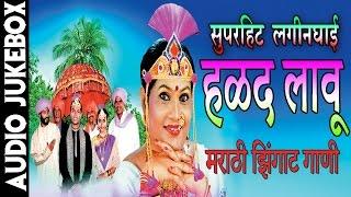 T-Series Marathi Presents HALAD LAAU (Marathi Lagnageet) - हळद लावू (मराठी लग्नगीत)  Haldi Geet (Audio Jukebox) HALAD LAAU (00:01) HI NAVRI ...