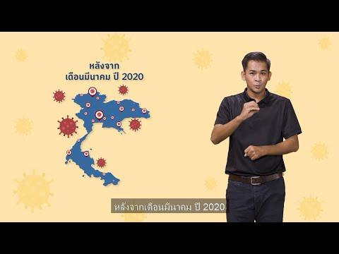 """คนหูหนวกรู้ สู้โควิด Ep.6 คำแนะนำเกี่ยวกับสุขภาพจิตในช่วงโควิด-19 สถานการณ์การแพร่ระบาดของเชื้อไวรัสโควิด-19 ในประเทศไทย ทำให้ทุกคนต้องใช้ชีวิตเปลี่ยนไปจากเดิม บางคนอาจได้รับผลกระทบในด้านการงานอาชีพ จนอาจทำให้เกิดความเครียดได้ วันนี้พี่ต้น มีคำแนะนำเกี่ยวกับสุขภาพจิตมาฝากคุณผู้ชม  ติดตามได้ที่ """"รายการคนหูหนวกรู้ สู้โควิด"""" Ep.6 คำแนะนำเกี่ยวกับสุขภาพจิตในช่วงโควิด-19  รายการ """"คนหูหนวกรู้ สู้โควิด"""" เป็นรายการที่นำเสนอเรื่องราวของโควิด-19 เพื่อการเข้าถึงของคนหูหนวก นำเสนอด้วยภาษามือเต็มจอ โดยพิธีกรคนหูหนวก  ร่วมสร้างสรรค์โดย สสส. และ ม.ธุรกิจบัณฑิตย์  อย่าลืมกดติดตามเพจ"""