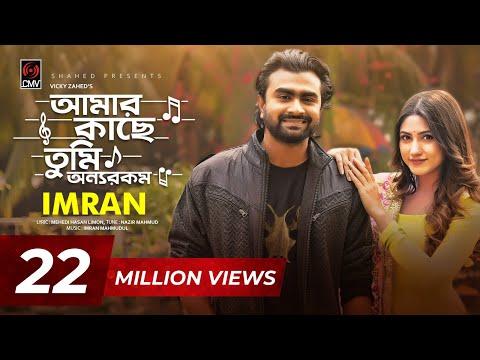 Download Amar Kache Tumi Onnorokom   IMRAN   SAFA KABIR   Official Music Video   Imran New Song 2019 HD Mp4 3GP Video and MP3