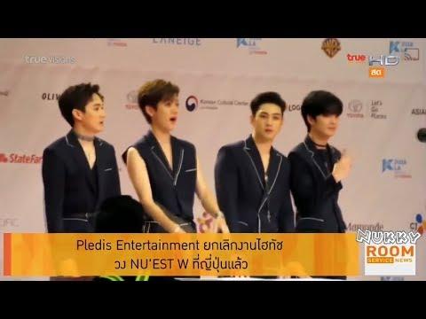 Pledis Entertainment ยกเลิกงานไฮทัช วง NU'EST W ที่ญี่ปุ่นแล้ว @Room Service News 5Dec18