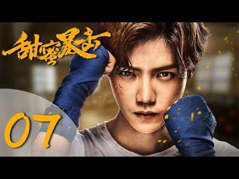 【ENG SUB】甜蜜暴击 07   Sweet Combat 07(鹿晗LUHAN、关晓彤、裴子添、邵雨薇、赵越、李萌萌、丁程鑫主演)