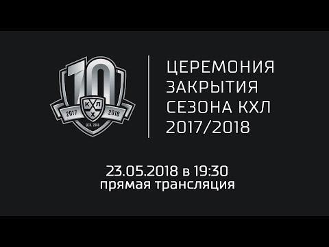 Церемония закрытия сезона 2017/2018 КХЛ – Прямая трансляция (видео)