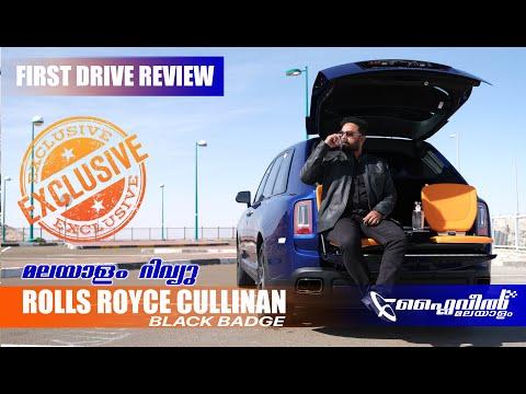 Rolls Royce Cullinan Black Badge 2020 Review | റോൾസ് റോയ്സ് കള്ളിനൻ |  Flywheel Malayalam