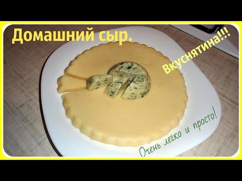 Приготовить сыр дома быстро