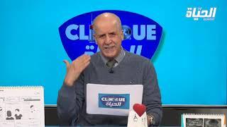 قناة الحياة - قناة الحياة - كلينيك الحياة االإثنين 18 جانفي2021