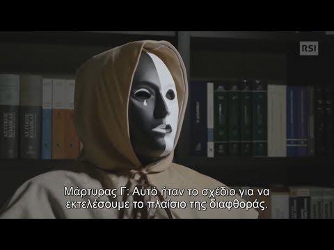 NOVARTIS - ΤΟ ΝΤΟΚΟΥΜΕΝΤΟ ΤΗΣ ΕΛΒΕΤΙΚΗΣ ΤΗΛΕΟΡΑΣΗΣ