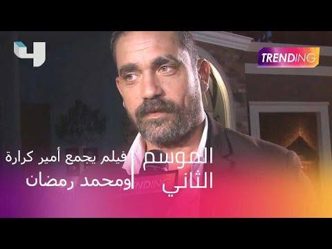 """أمير كرارة يوضح حقيقة مشاركته مع محمد رمضان في """"حملة فرعون"""""""
