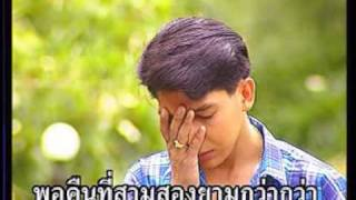 Thai Country Song