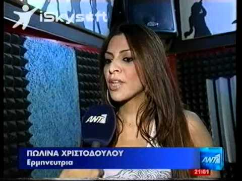 Porni - Coverage on Ant1 news for the recording of the song