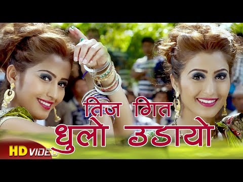 (New Nepali Teej Song   Dhulo Udayo   Narayan BP & Bishnu Shreepali Ft. Anjali Adhikari - Duration: 10 minutes.)