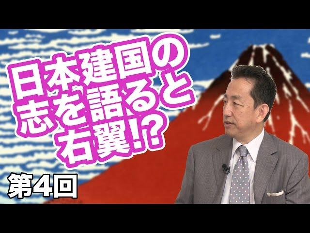日本建国の志を語ると右翼!?  【CGS 出口光 封じ込められた日本の心 第4回】