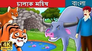 Video চালাক মহিষ | The Intelligent Buffalo Story in Bengali | Bengali Fairy Tales MP3, 3GP, MP4, WEBM, AVI, FLV Desember 2018
