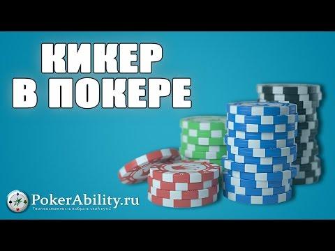 КИКЕР В ПОКЕРЕ. ОБЗОР (видео)