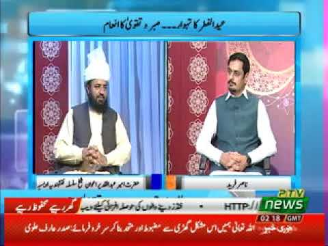Watch Islami Taleemat ki Roshni mein Eid-ul-Fitter ka Din YouTube Video
