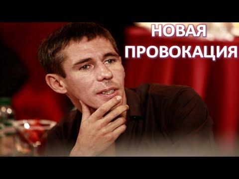Новая провокация Алексея Панина (17.08.2017) (видео)