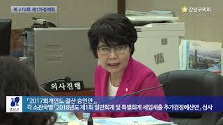 강남구의회 제270회 제1차 정례회