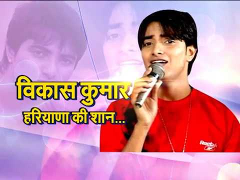 Video VIKAS KUMAR BOLLYWOOD SINGER BIOGRAPHY BY HARYANA NEWS download in MP3, 3GP, MP4, WEBM, AVI, FLV January 2017
